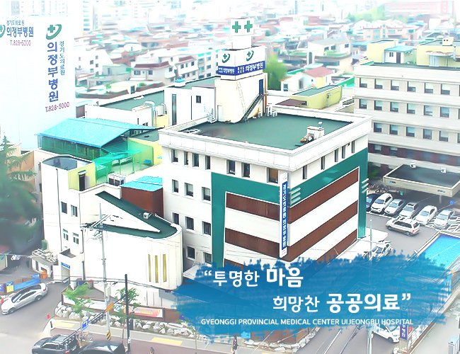 투명한 마음 희망찬 공공의료 GYEONGGI PROVINCIAL MEDICAL CENTER UIJEONGBU HOSPITAL