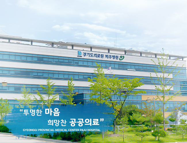 """투명한 마음 희망찬 공공의료"" GYEONGGI PROVINCIAL MEDICAL CENTER PAJU HOSPITAL"
