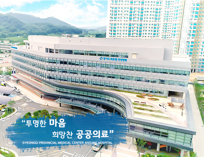 투명한 마음 희망찬 공공의료  GYEONGGI PROVINCIAL MEDICAL CENTER ANSUNG HOSPITAL
